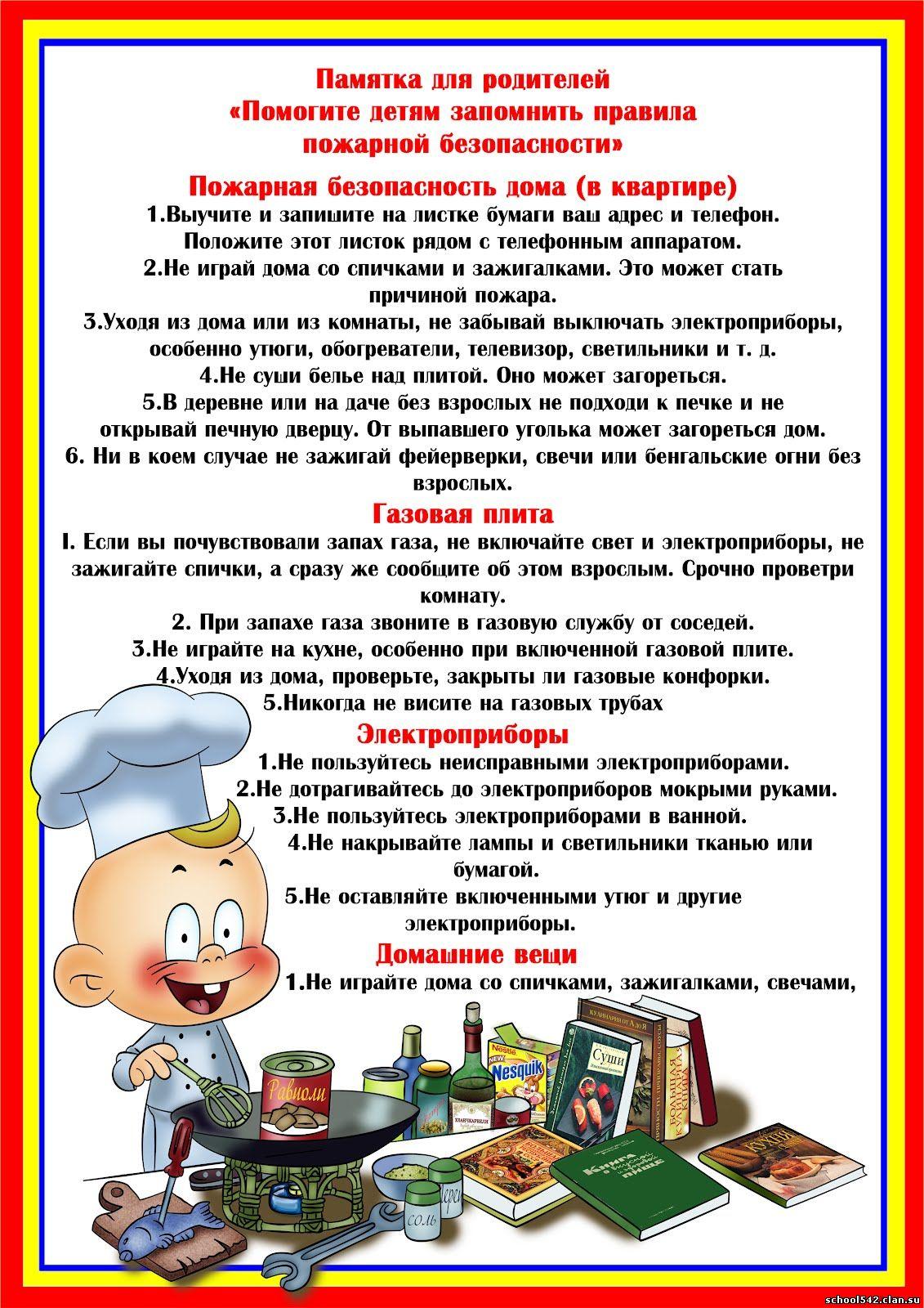 Новые инструкции по пожарной безопасности в школе